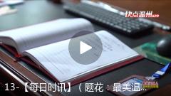 """温州市委宣传部追授金亦山""""最美温州人""""荣誉称号"""