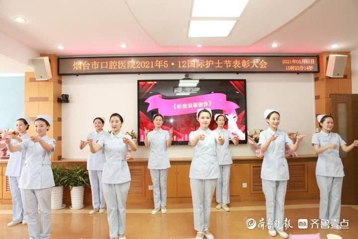 庆祝第110个国际护士节,烟台市口腔医院举办表彰大会