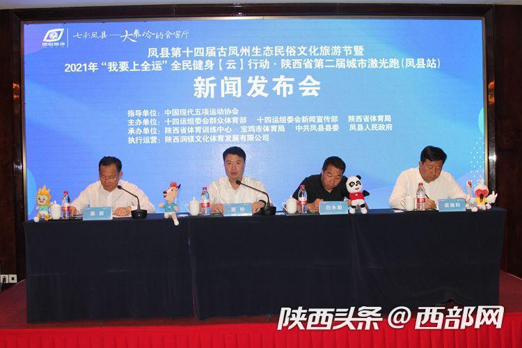 凤县第十四届古凤州生态民俗文化旅游节6月10日开启