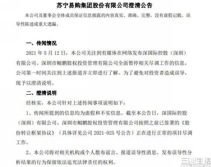 苏宁易购发布澄清公告,资方正在进行尽调工作