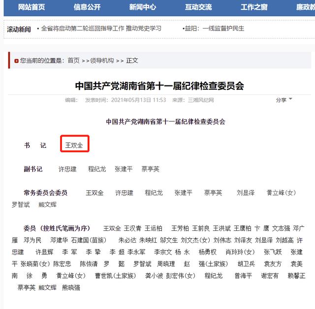 浙江省公安厅厅长跨省履新,已任湖南省纪委书记