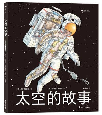 新书上架丨《太空的故事》:用讲故事的方式介绍太空探索史 为硬核科普注入温度