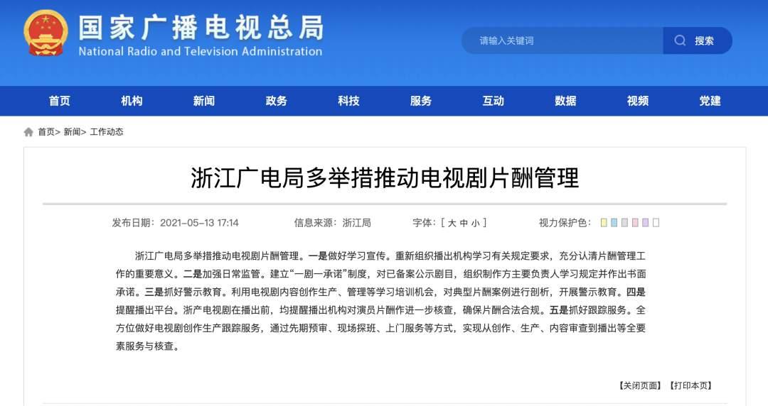浙江广电局:浙产电视剧播出前核查演员片酬