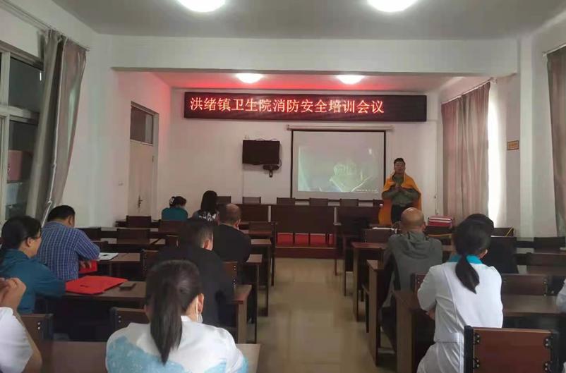 滕州市洪绪镇卫生院开展消防安全知识培训