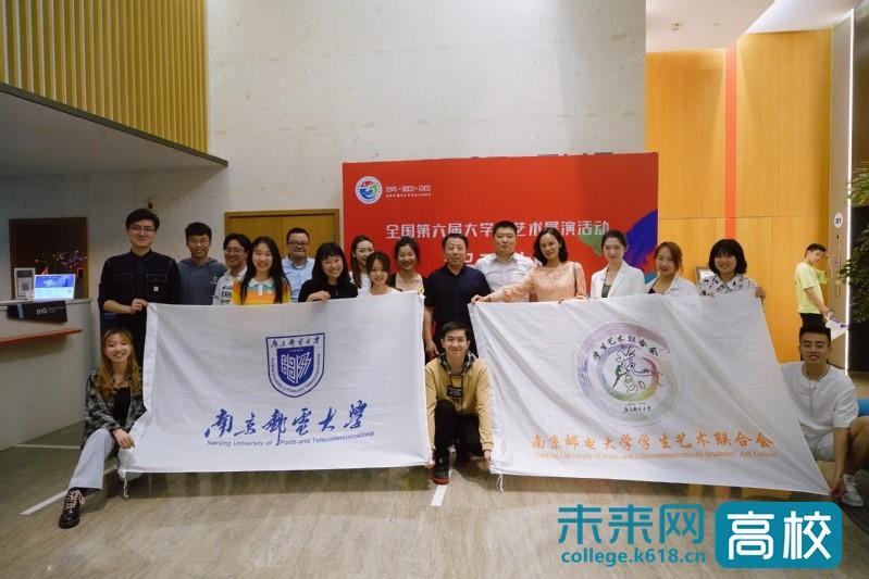 """南京邮电大学""""天翼""""大学生艺术团首次亮相全国大学生艺术展演"""