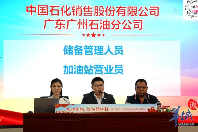 2021年广州市退役军人网络招聘月活动启动