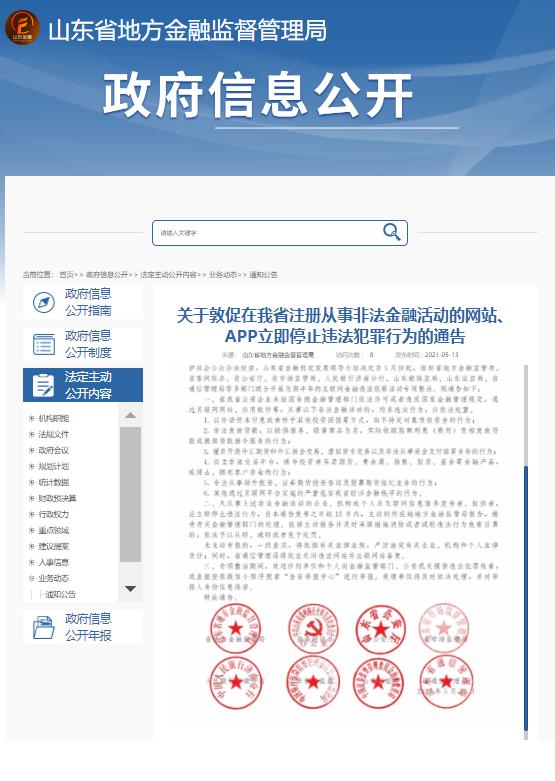 山东:未经许可通过网站擅自开展虚拟货币交易等系违法行为