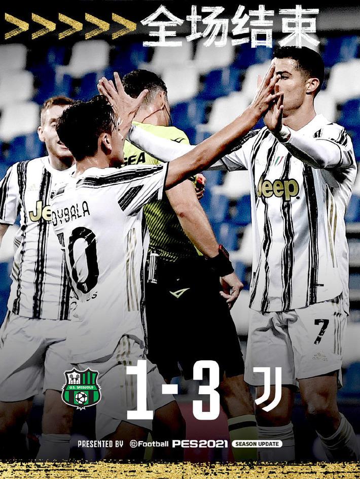 C罗百球里程碑迪巴拉破门,尤文3-1胜萨索洛