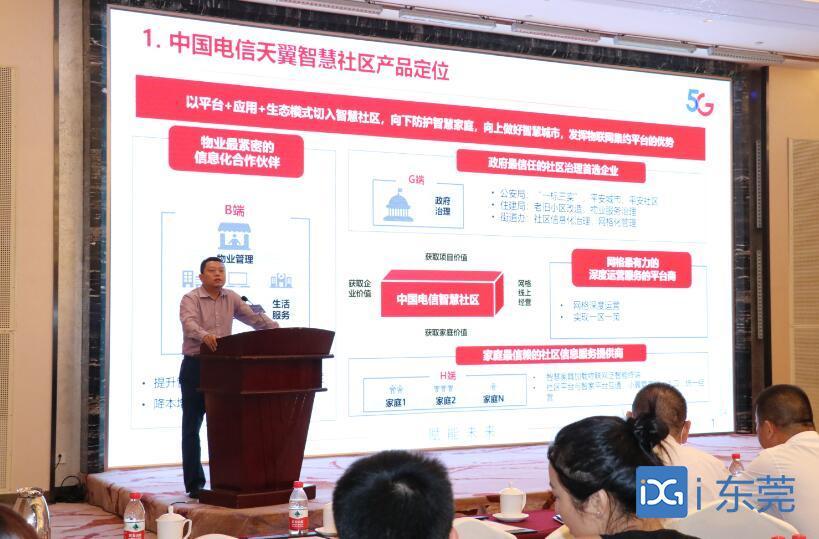 """东莞电信""""5G+智慧社区"""",推动智慧物业管理和品牌建设"""