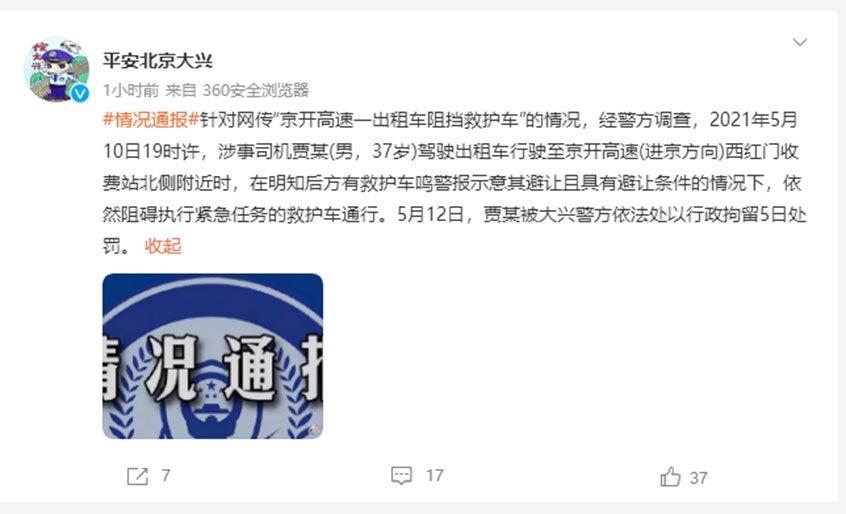 阻挡救护车的北京出租车司机已被拘留