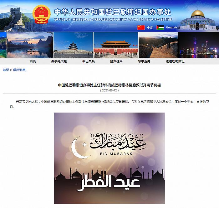 中国驻巴勒斯坦办事处:向旅巴穆斯林侨胞致以开斋节祝福