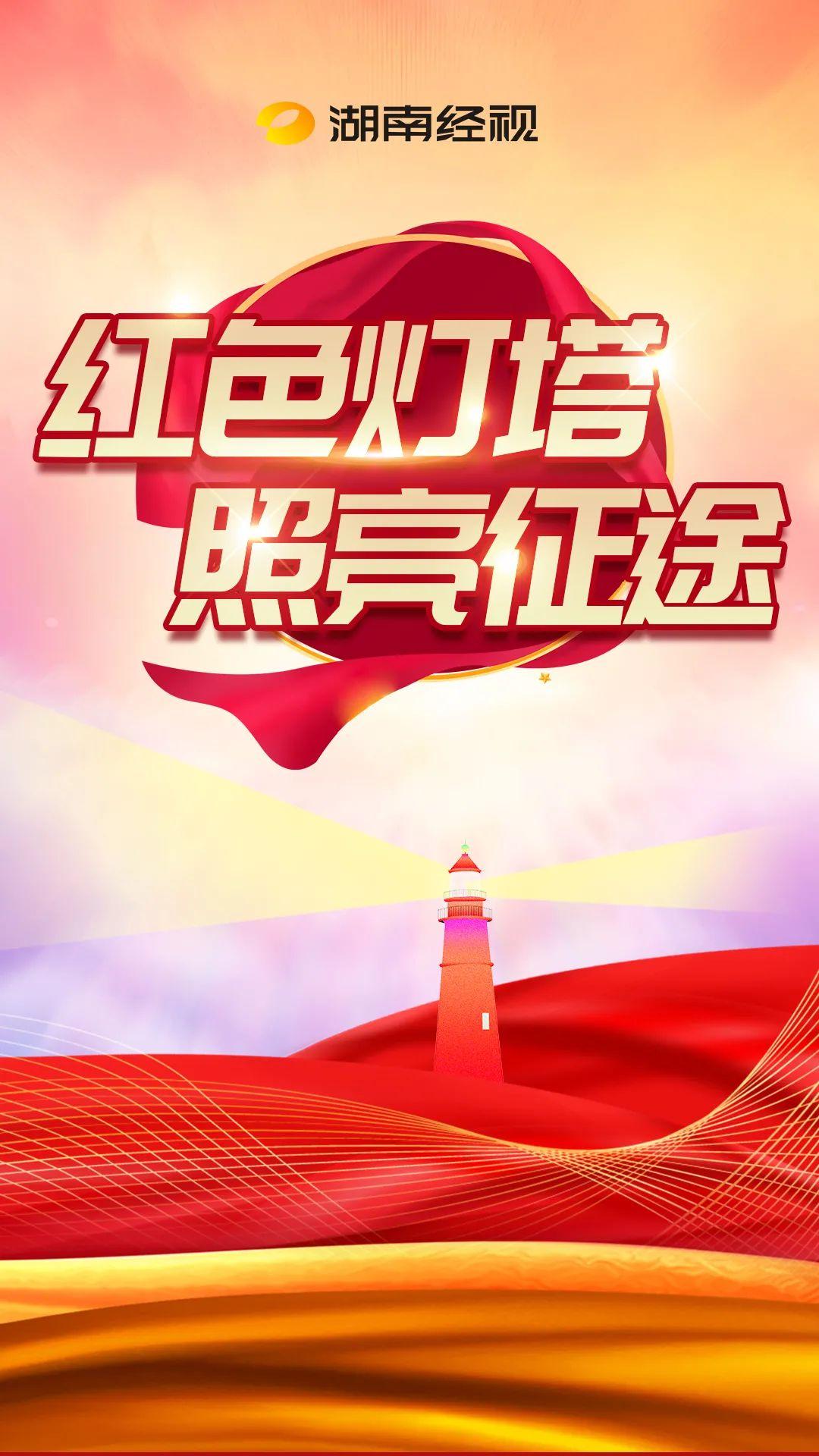 湖南省委理论学习中心组党史学习教育第三课,为什么选择了这两个地方?