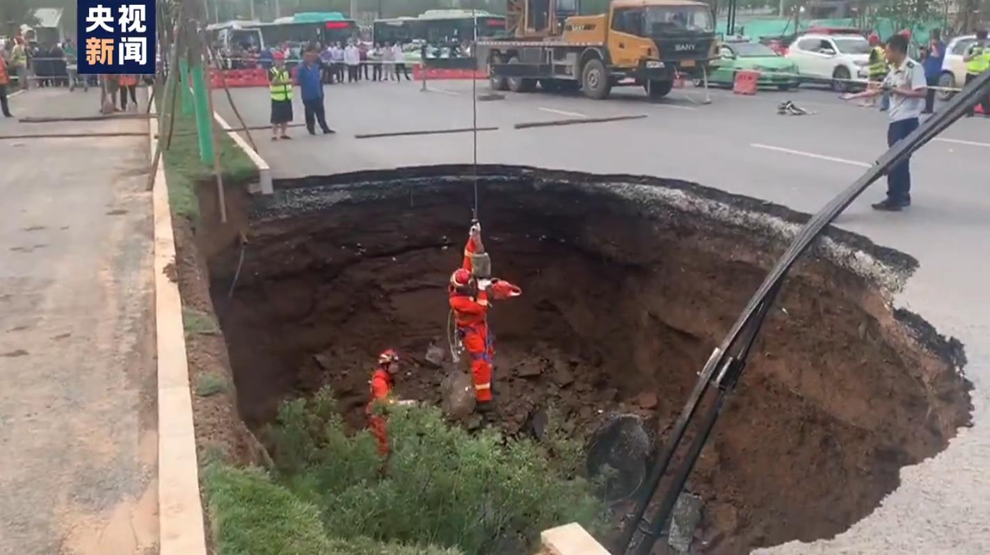 西安发生道路塌陷事故 被救出女子已无生命体征