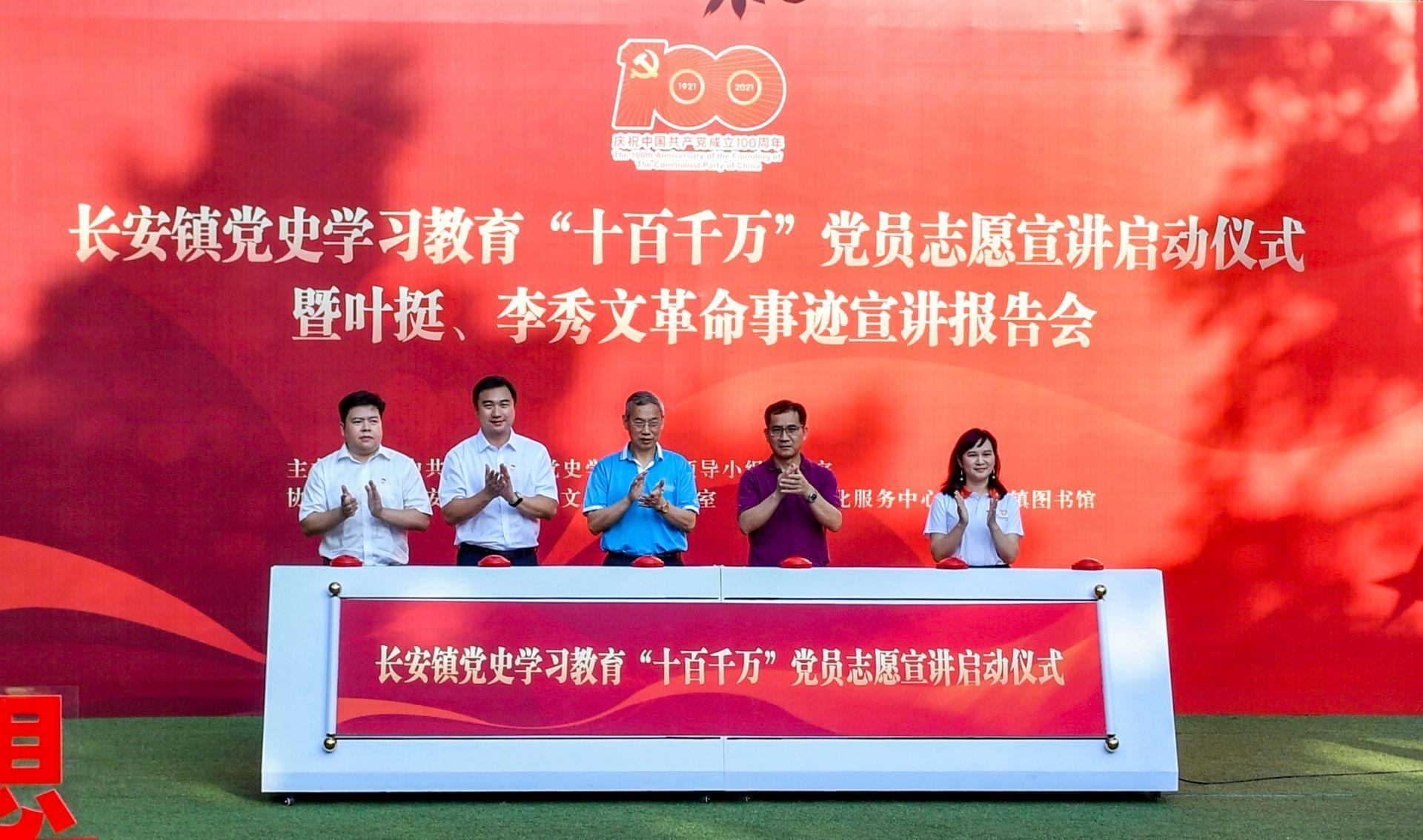 东莞市长安镇掀起党史学习教育热潮