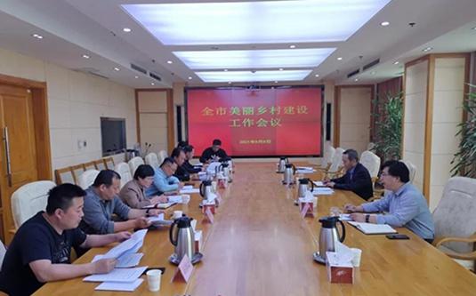 山东日照市农业农村局召开美丽乡村建设工作会议