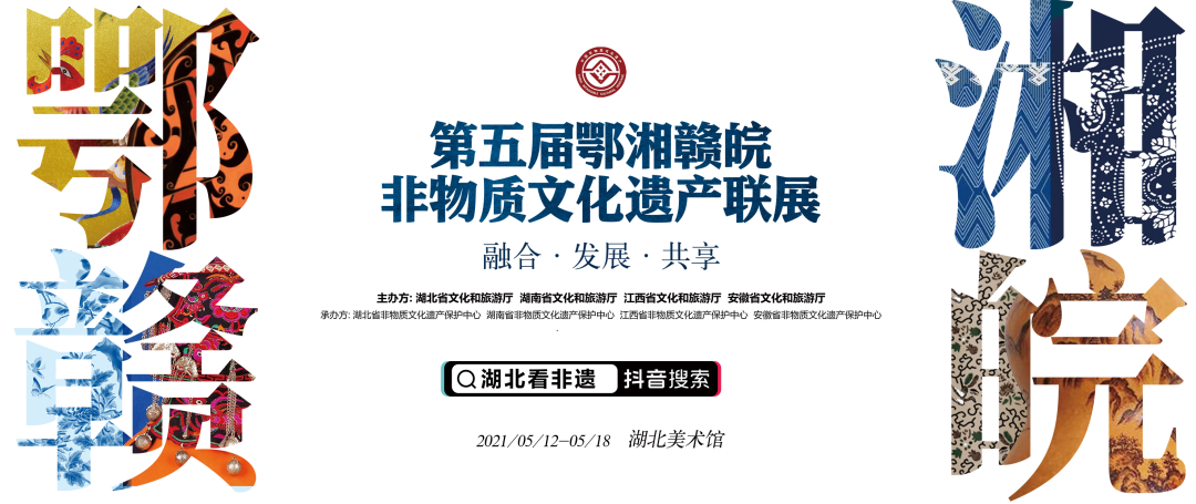 第五届鄂湘赣皖非物质文化遗产联展武汉开幕 为期七天