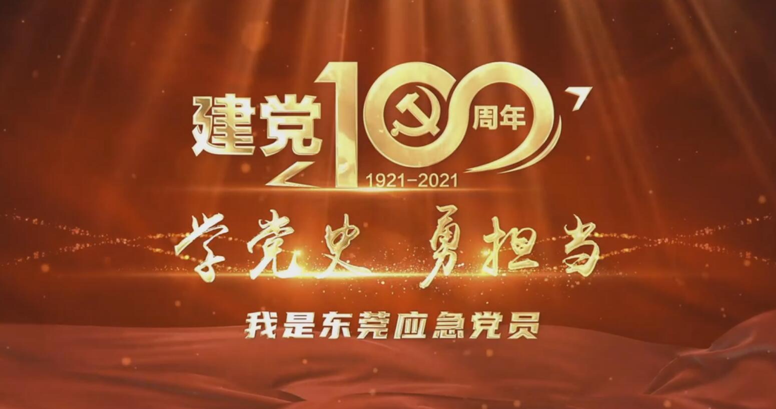 """东莞市应急管理局、东莞日报社联合推出""""我是东莞应急党员""""系列视频"""