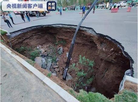 西安一道路塌陷致女子掉入被埋,送到医院已无生命体征