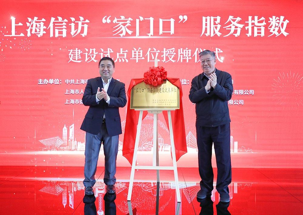 """徐汇区成上海""""家门口""""服务指数建设首家试点单位"""