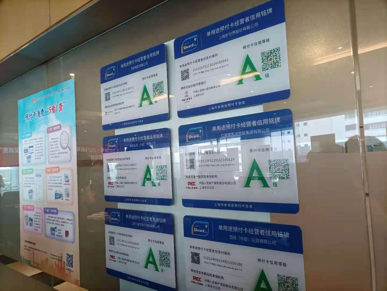 上海市单用途预付卡法规宣传月期间,将给3000多家门店发放信用铭牌