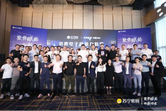 苏宁云网万店召开消费电子商家大会 发布五大赋能政策