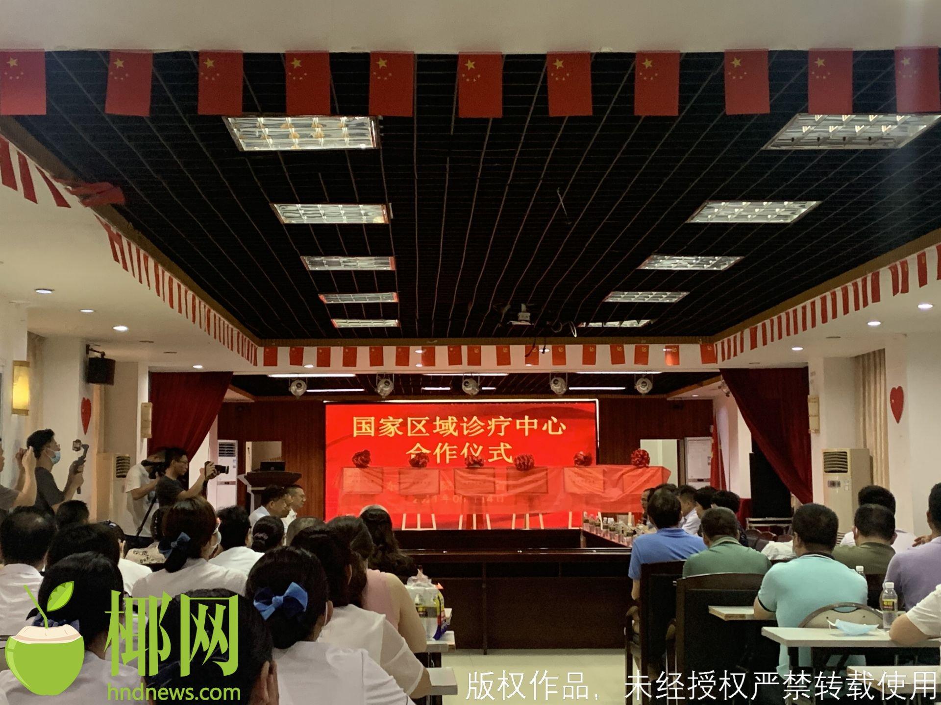 六大国家区域(华南)中医诊疗中心分中心落地海南省中医院