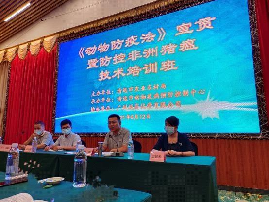 清远市召开2021年《动物防疫法》宣贯暨防控非洲猪瘟技术培训班