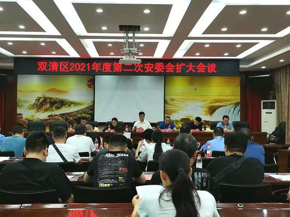双清区2021年度第二次安委会扩大会议召开