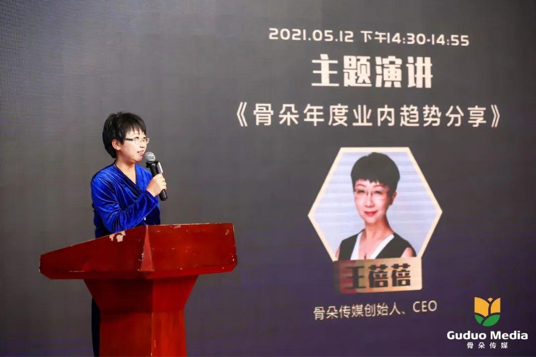骨朵传媒CEO王蓓蓓:影视进入精工细作与分工合作时代丨峰会演讲实录