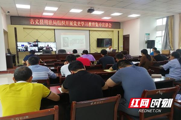 古丈县司法局举办党史学习教育集中宣讲