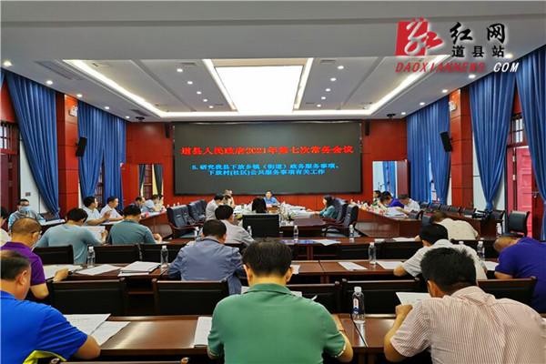 道县:李天明主持召开县政府2021年第7次常务会议