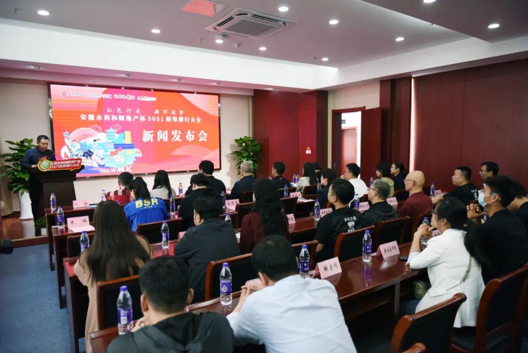 2021蚌埠毅行大会新闻发布会召开!预告宣传片亮相、装备发布……
