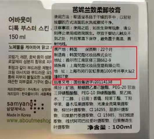 """醴陵市市场监督管理局依法查获一批""""问题""""进口化妆品"""
