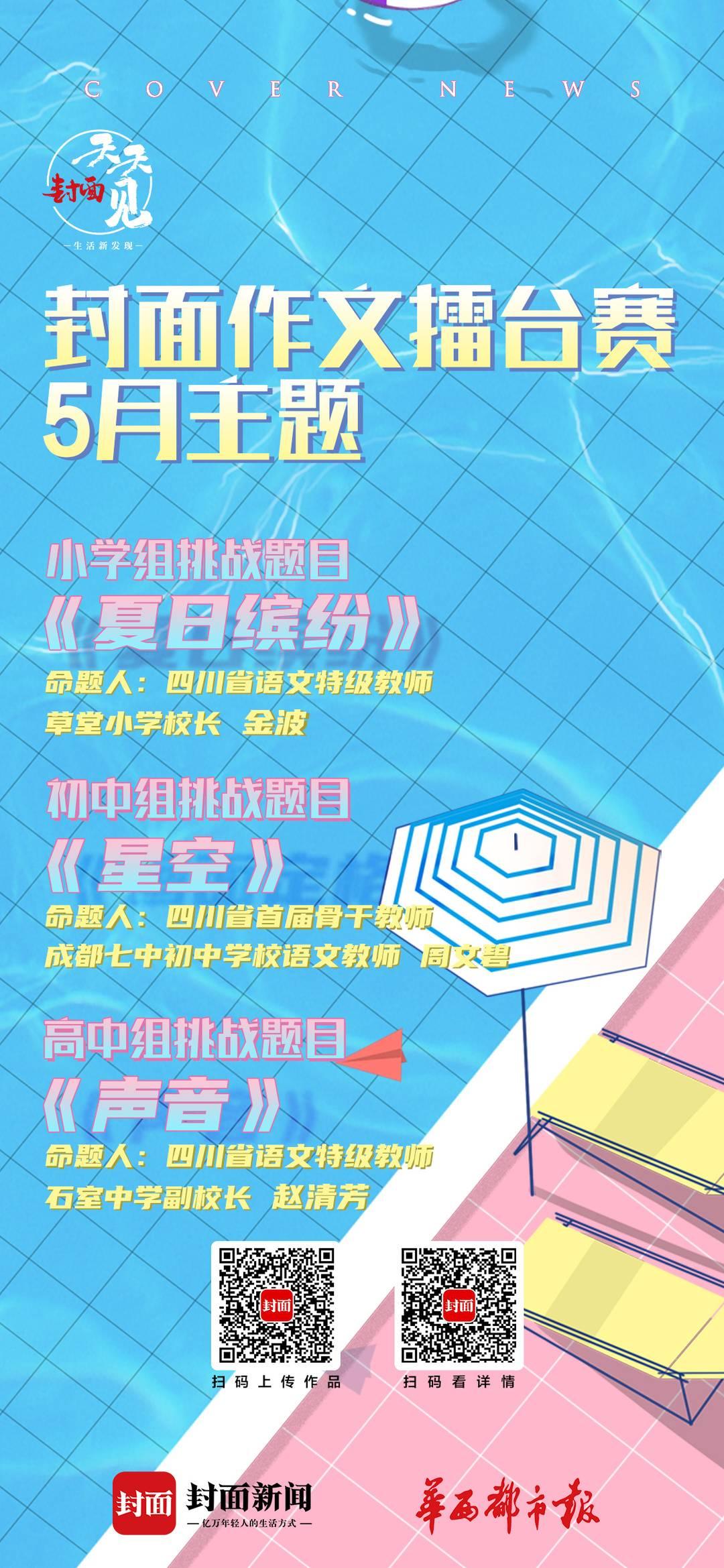作文擂台赛 · 成都外国语学校附属小学| 高妤菡:夏日缤纷