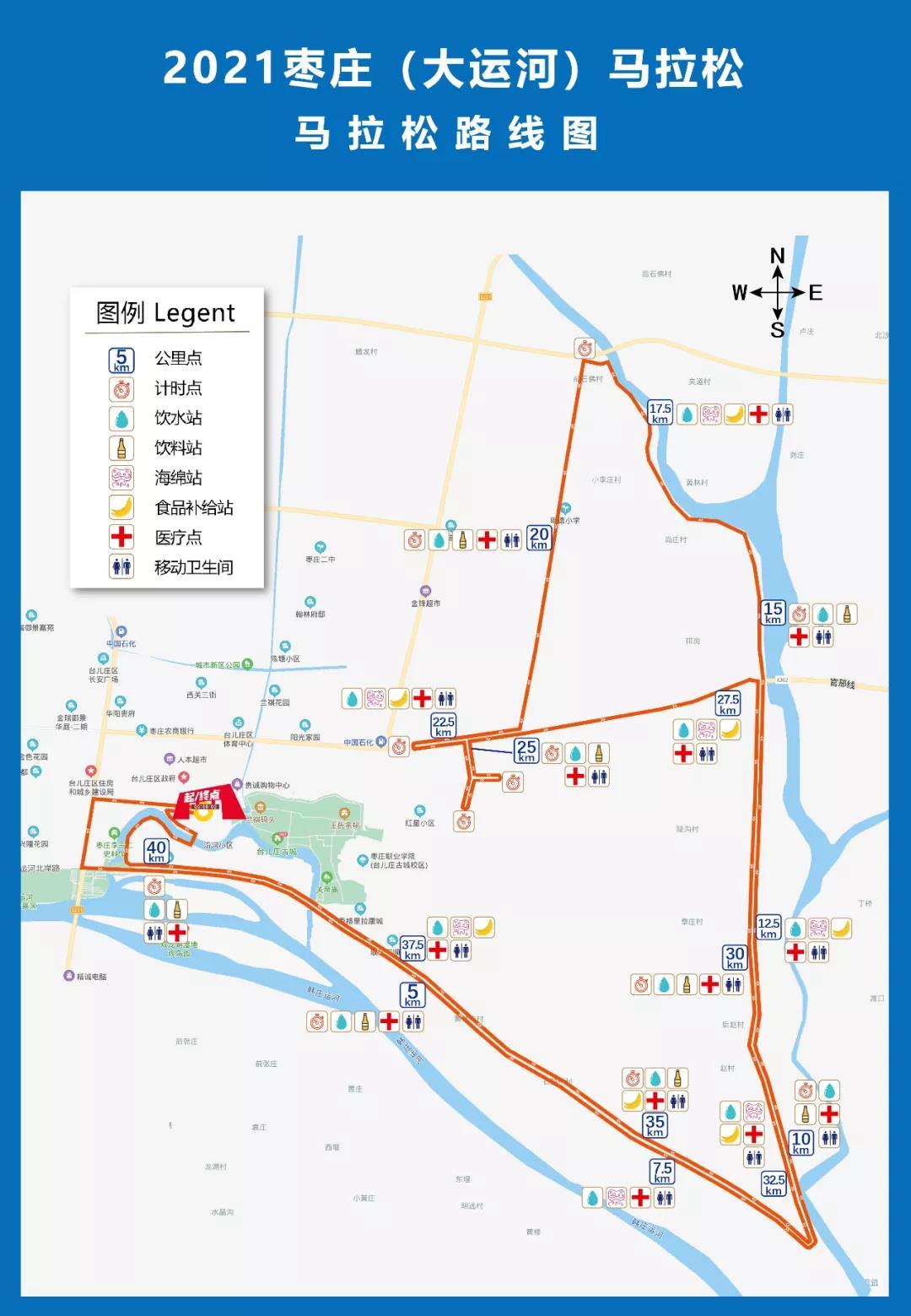 2021枣庄(大运河)马拉松多路段交通管制公告