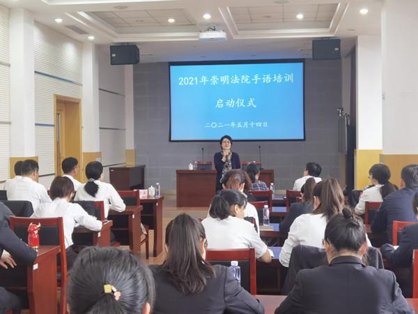上海市高院与市残联联合推出手语培训 首批在崇明浦东闵行三区法院开展