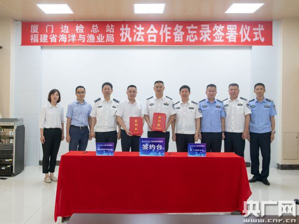 厦门边检总站和福建省海洋与渔业局签署合作备忘录