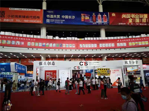 2021年第二十八届长沙图书交易会在湖南国际会展中心举行