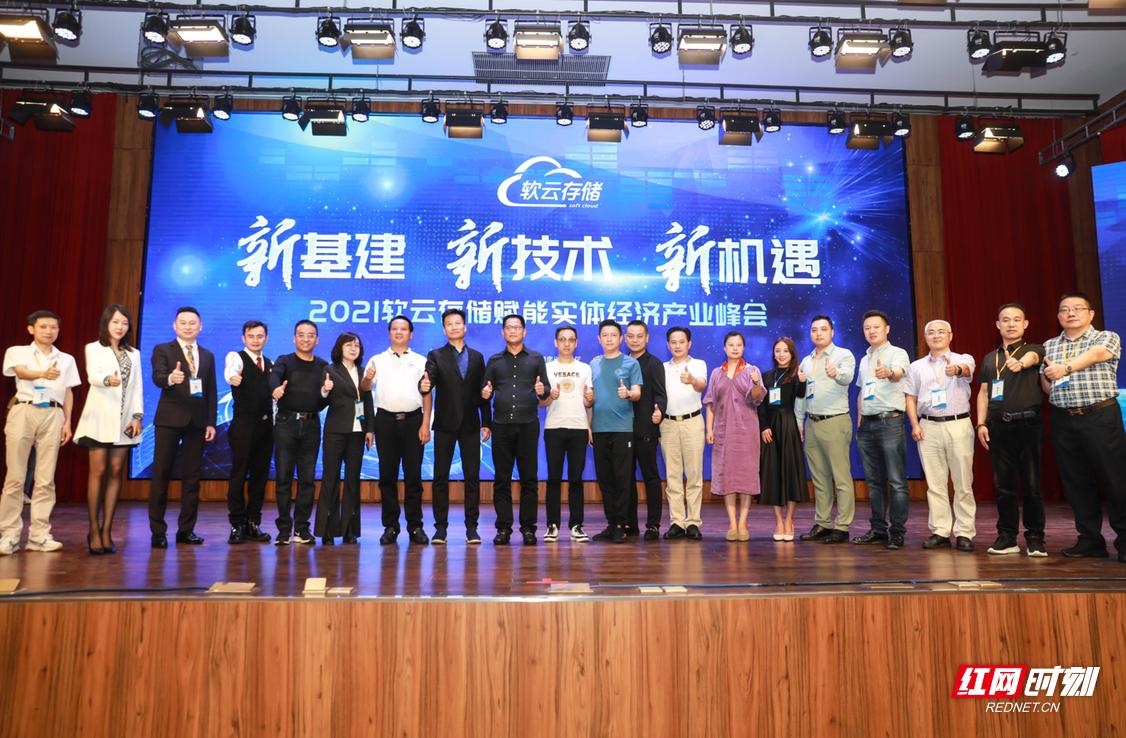 """""""新基建、新技术、新未来""""2021软云存储赋能实体经济产业峰会举行"""