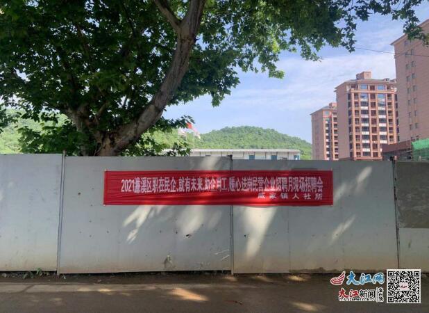 九江市濂溪区威家镇顺利举办民营企业现场招聘会(图)