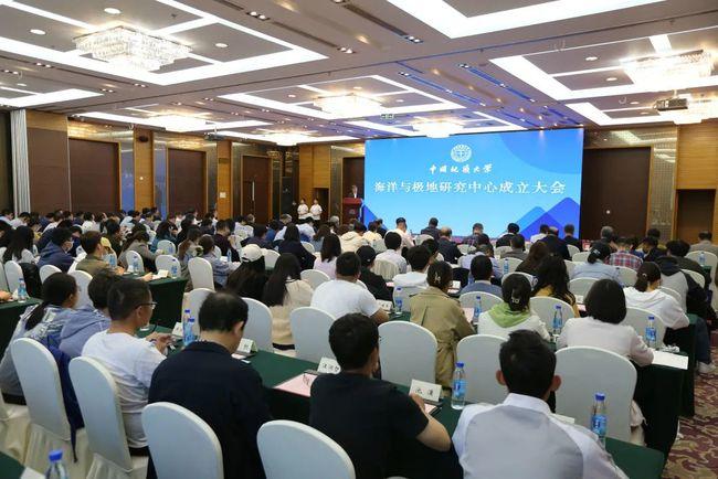 中国地质大学(北京)海洋与极地研究中心揭牌成立