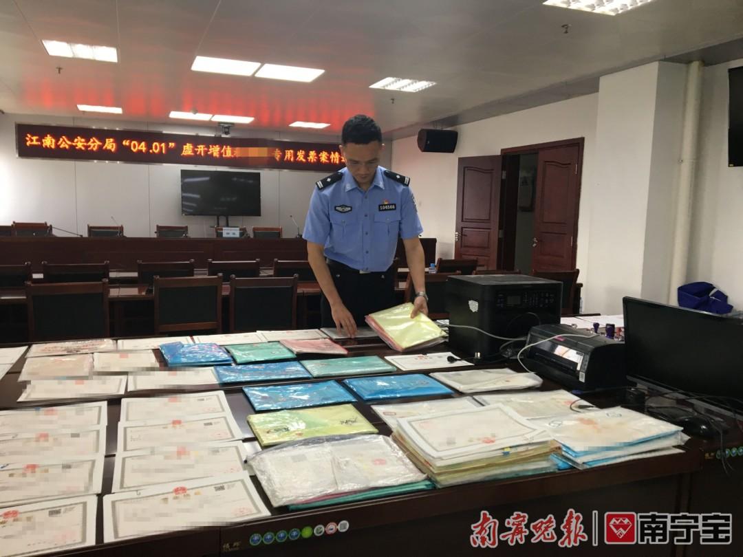 南宁警方破获一起虚开增值税专用发票案