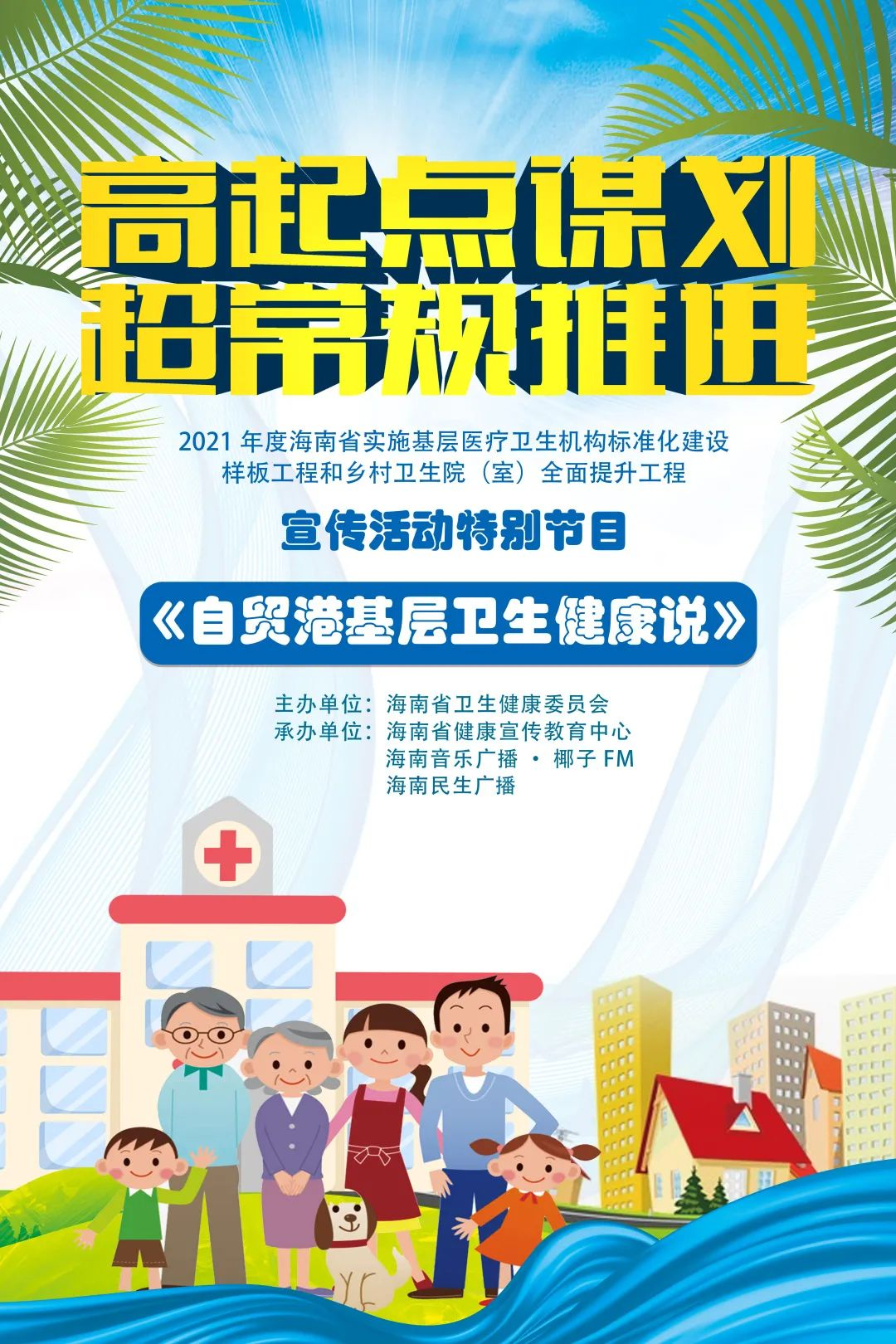 《自贸港基层卫生健康说》第5期丨我省65岁以上的常住居民,可免费享受政府这项健康管理!