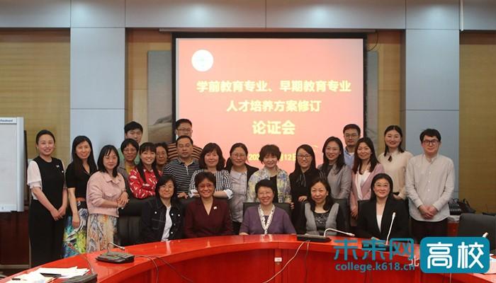 北京青年政治学院学前教育学院召开人才培养方案修订论证会