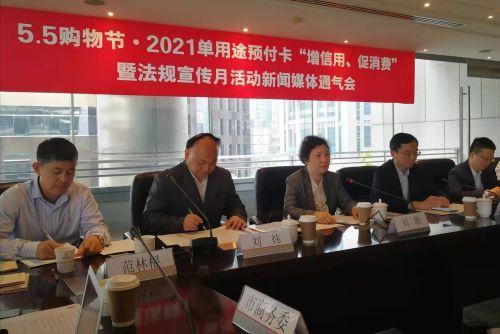 """""""2021年单用途预付卡'增信用、促消费'暨法规宣传月活动""""启动"""