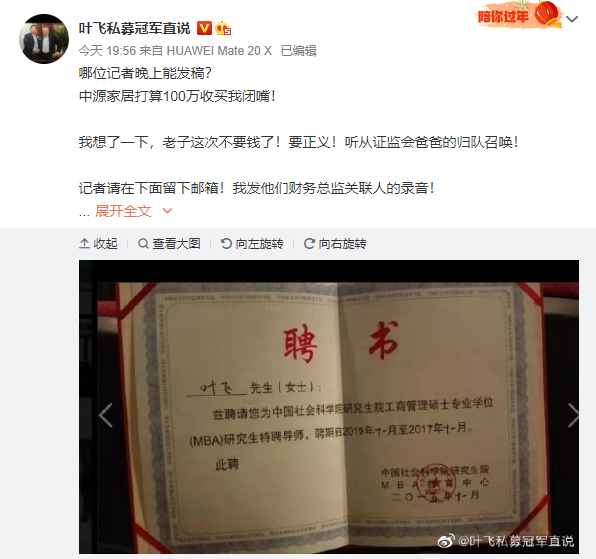 中源家居已向公安举报:私募大V叶飞讨债 计划爆料18家上市公司