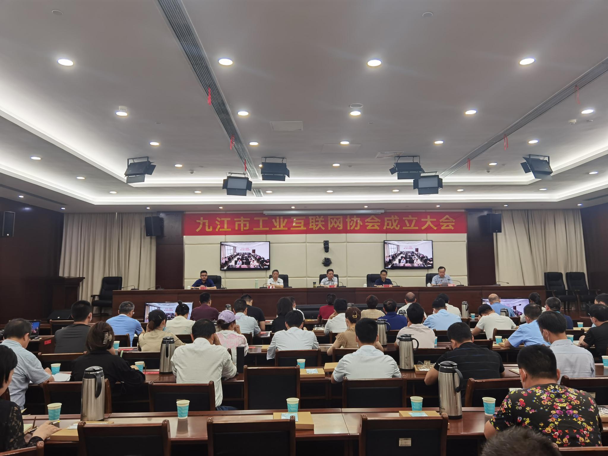 """九江市工业互联网协会成立!为我市工业化与信息化深度融合搭建""""桥梁"""""""