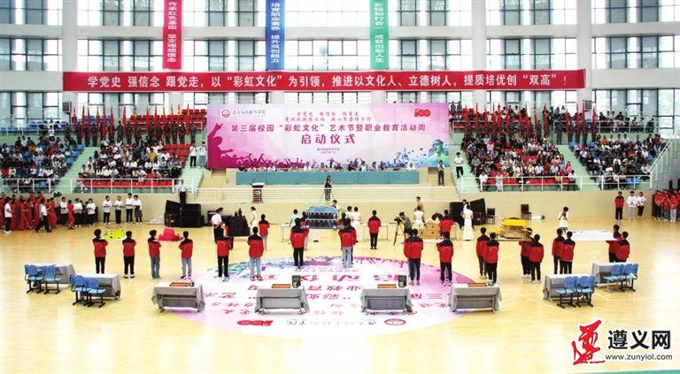 """遵义职院举行第三届校园""""彩虹文化""""艺术节"""