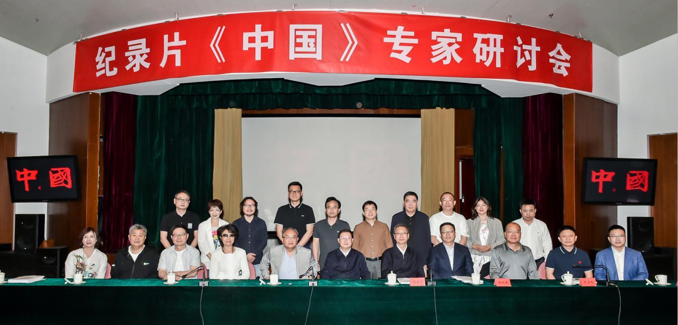 专家热议纪录片《中国》 以中国审美讲好中国故事