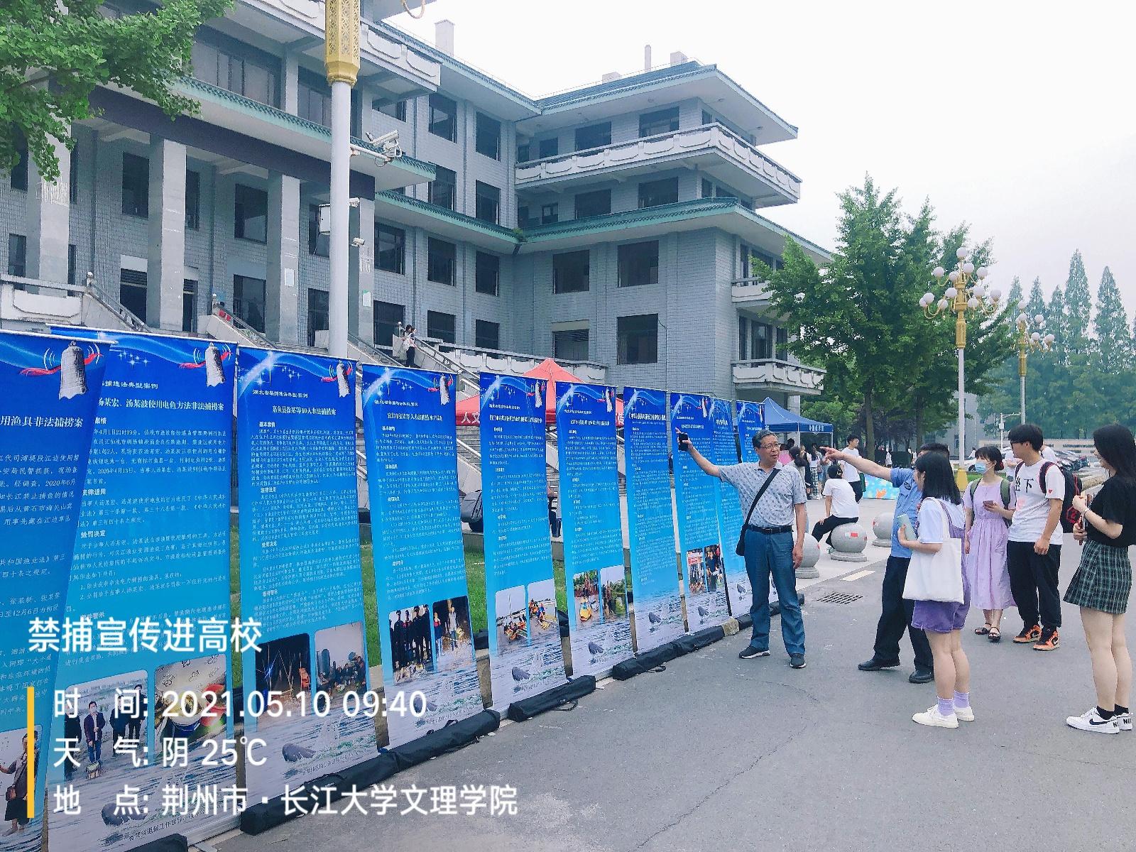 荆州市农业农村局开展长江禁捕宣传教育月活动